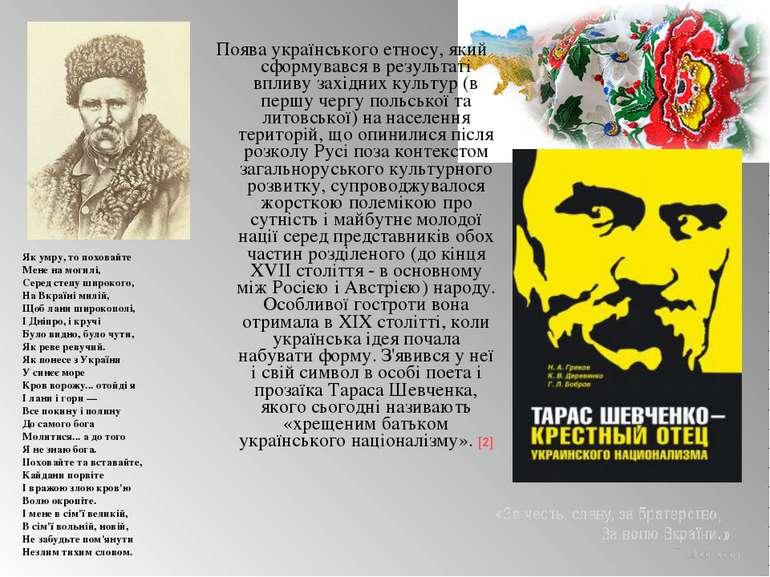 Поява українського етносу, який сформувався в результаті впливу західних куль...