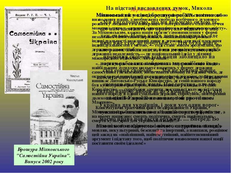 Державницька ідея [6] Міхновський висловлює думку, що кінець XIX століття є д...