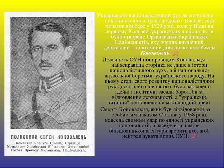 Український націоналістичний рух як монолітна політична сила існував не довго...