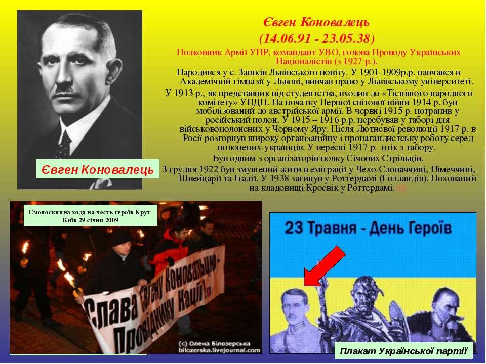 Євген Коновалець (14.06.91 - 23.05.38) Полковник Армії УНР, командант УВО, го...
