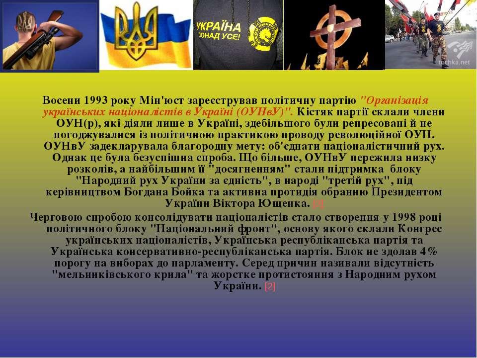 """Восени 1993 року Мін'юст зареєстрував політичну партію """"Організація українськ..."""