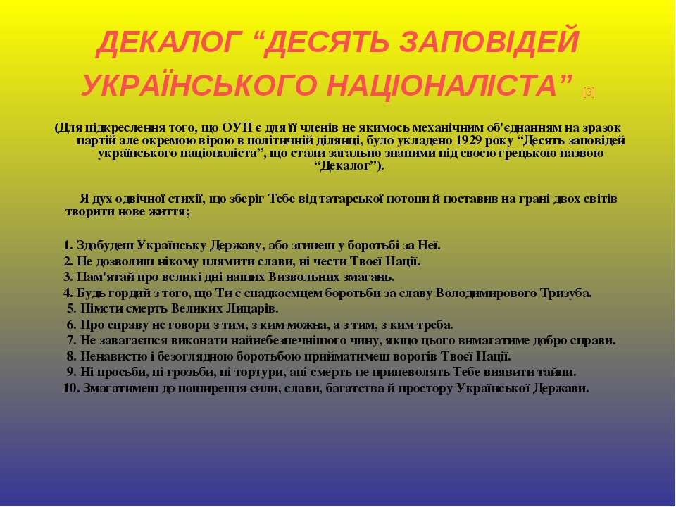 """ДЕКАЛОГ """"ДЕСЯТЬ ЗАПОВІДЕЙ УКРАЇНСЬКОГО НАЦІОНАЛІСТА"""" [3] (Для підкреслення то..."""