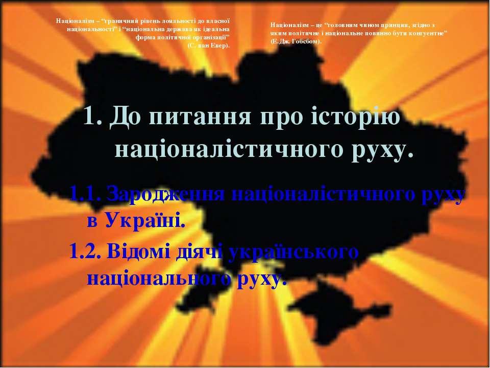 1. До питання про історію націоналістичного руху. 1.1. Зародження націоналіст...