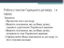 Робота з текстом Гадяцького договору ( в парах) Завдання: Прочитати текст дог...