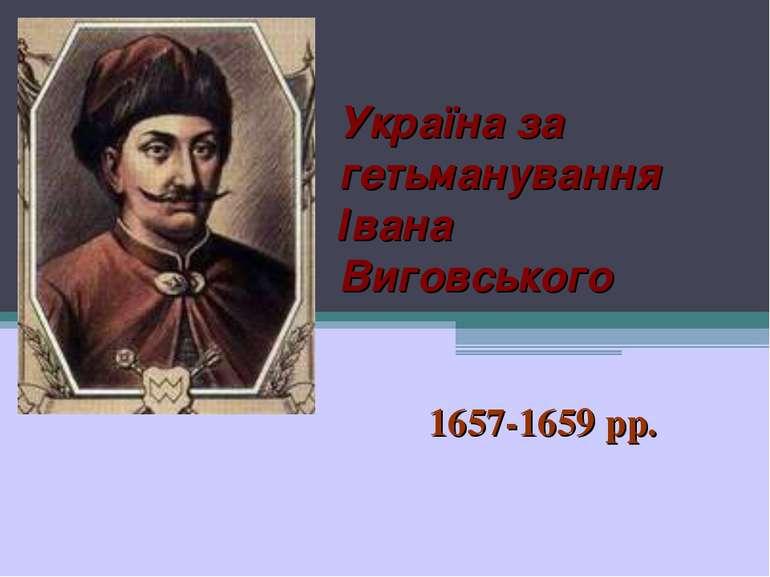 Україна за гетьманування Івана Виговського 1657-1659 рр.