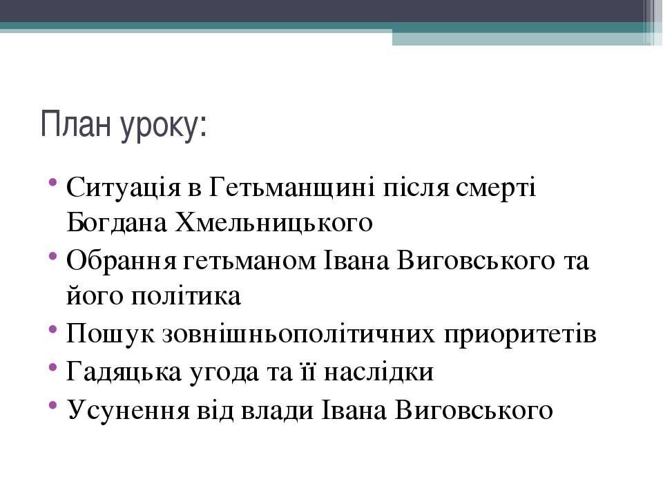 План уроку: Ситуація в Гетьманщині після смерті Богдана Хмельницького Обрання...