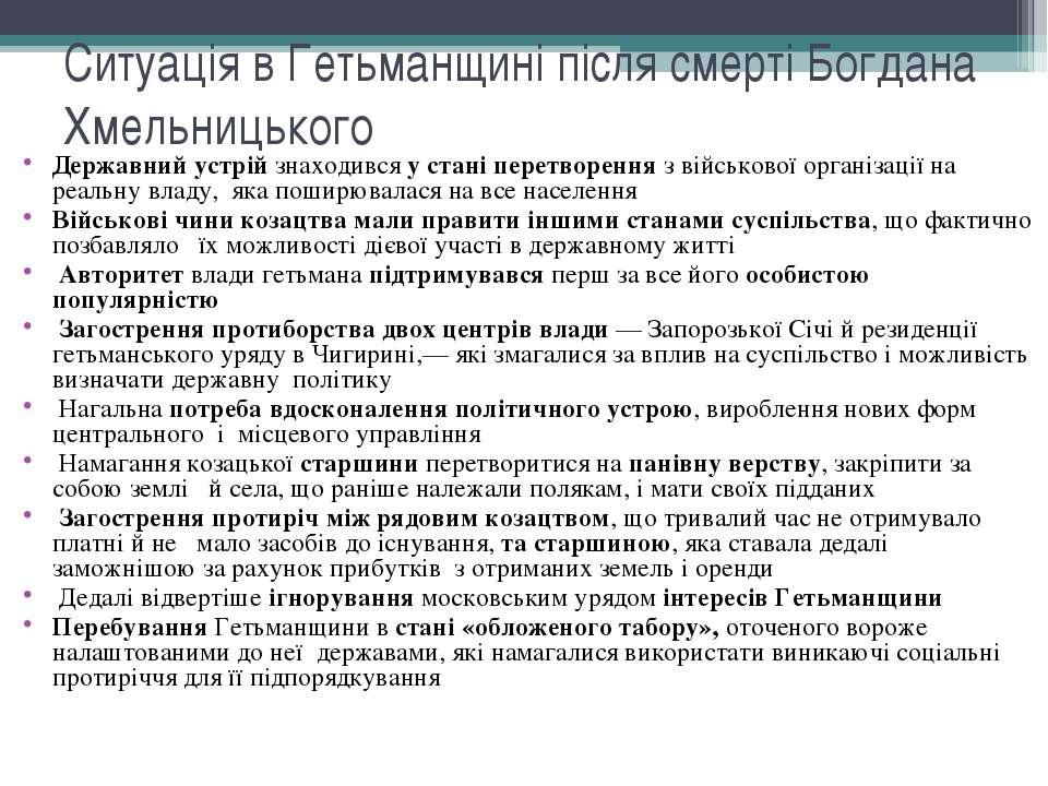 Ситуація в Гетьманщині після смерті Богдана Хмельницького Державний устрій зн...