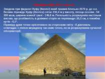Зведена при фараоні Хуфу (Хеопсі) який правив близько 2570 р. до н.е. Велика ...