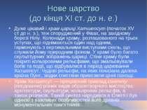 Нове царство (до кінця ХІ ст. до н. е.) Дуже цікавий і храм цариці Хатшепсут ...