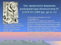 Час правління фараона реформатора Аменхотепа ІV (1419-бл.1400 рр. до н. е.) Ф...