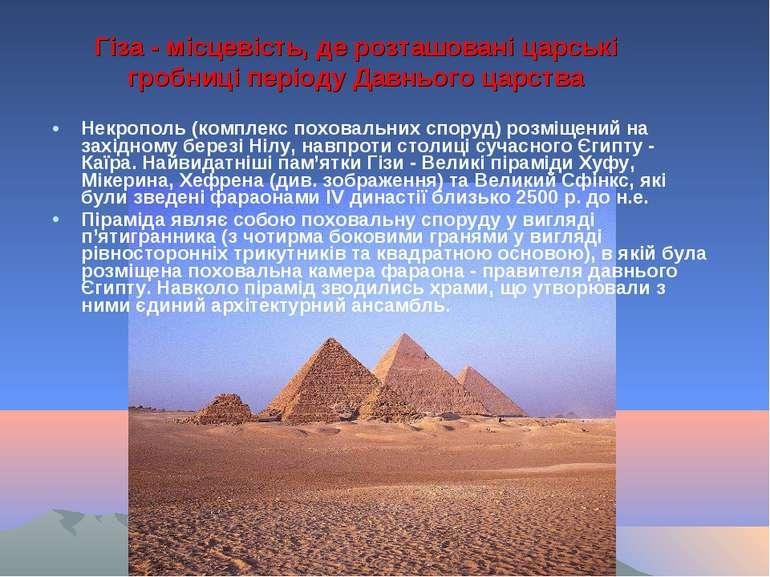 Некрополь (комплекс поховальних споруд) розміщений на західному березі Нілу, ...