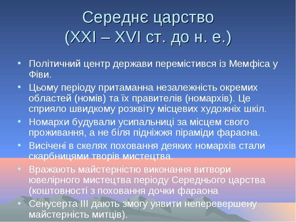 Середнє царство (ХХІ – ХVІ ст. до н. е.) Політичний центр держави перемістивс...