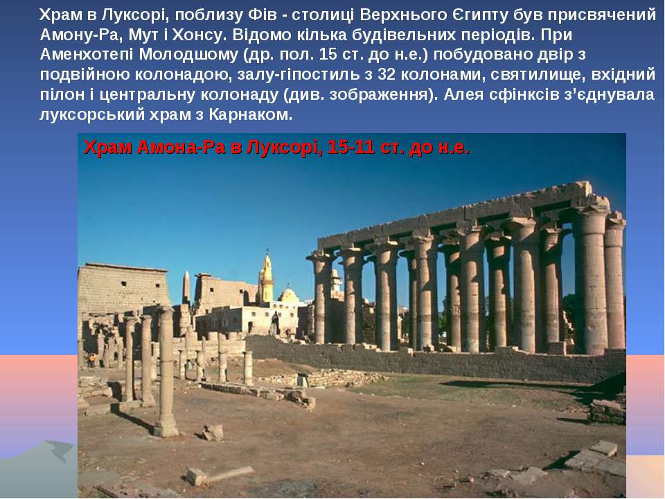 Храм в Луксорі, поблизу Фів - столиці Верхнього Єгипту був присвячений Амону-...