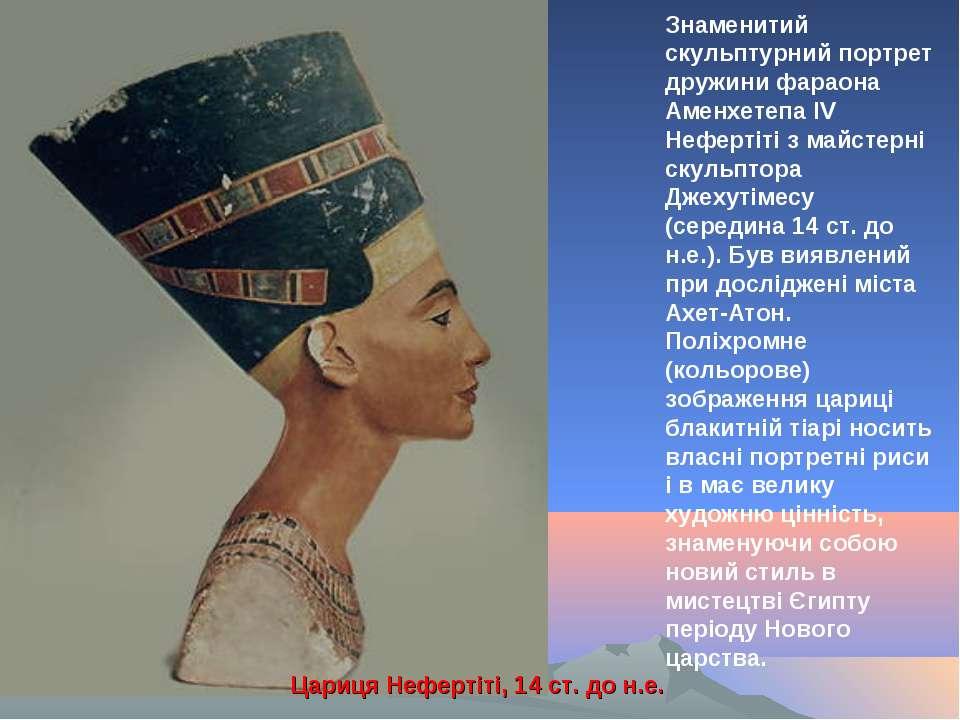Знаменитий скульптурний портрет дружини фараона Аменхетепа IV Нефертіті з май...