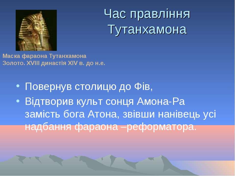 Час правління Тутанхамона Повернув столицю до Фів, Відтворив культ сонця Амон...