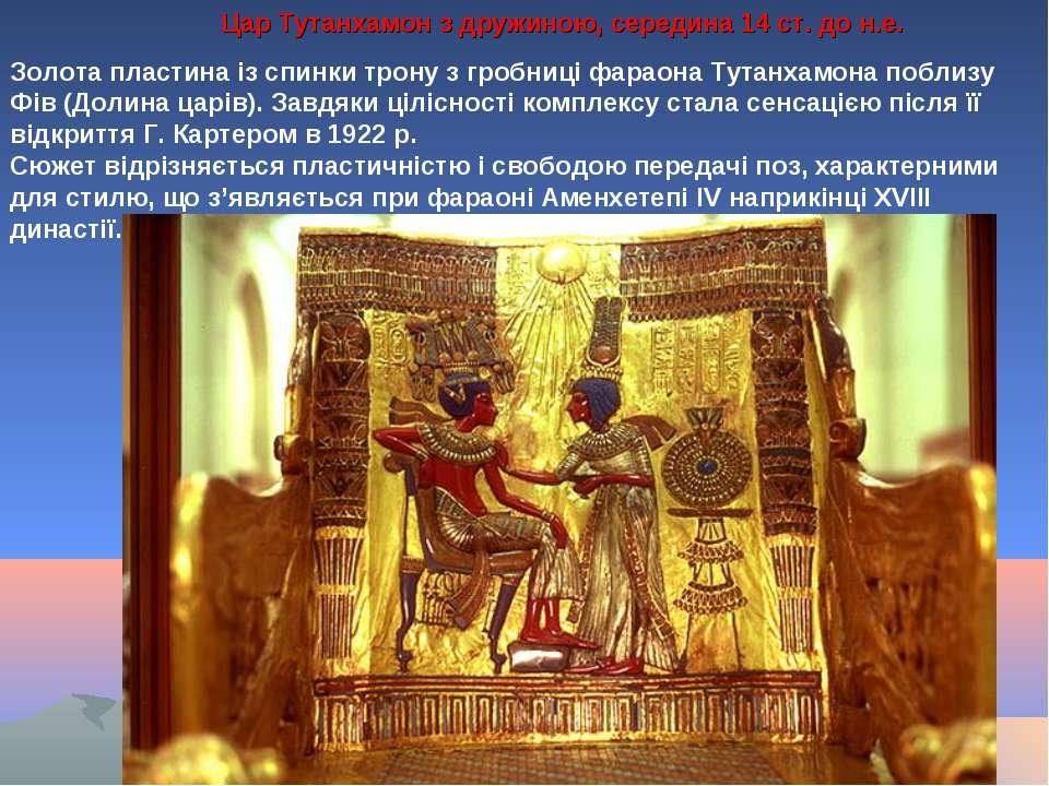 Золота пластина із спинки трону з гробниці фараона Тутанхамона поблизу Фів (Д...