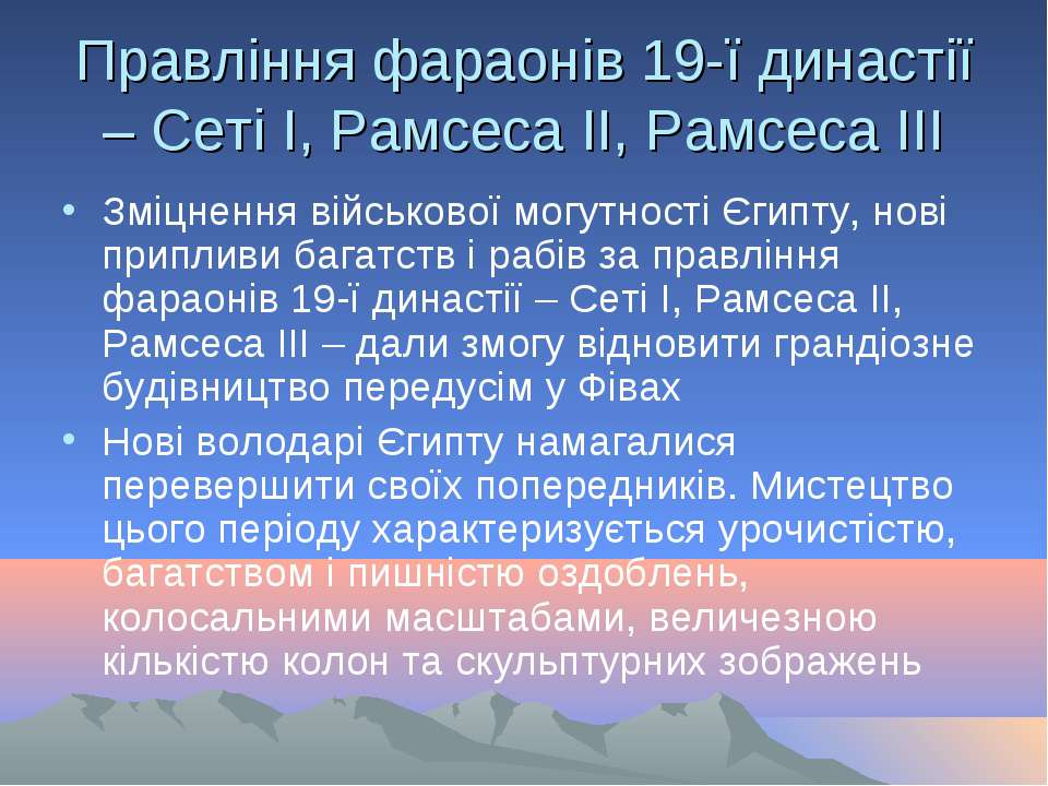 Правління фараонів 19-ї династії – Сеті І, Рамсеса ІІ, Рамсеса ІІІ Зміцнення ...