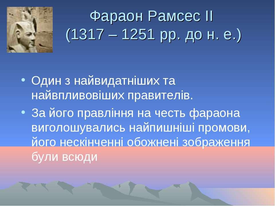Фараон Рамсес ІІ (1317 – 1251 рр. до н. е.) Один з найвидатніших та найвпливо...