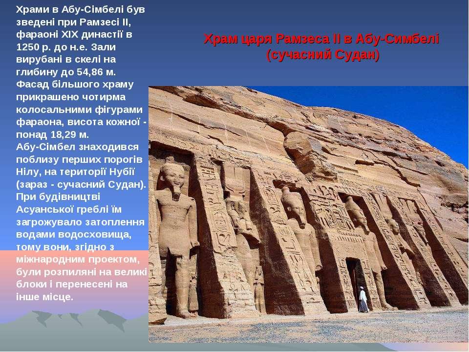 Храми в Абу-Сімбелі був зведені при Рамзесі II, фараоні XIX династії в 1250 р...