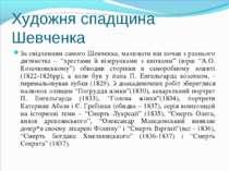 Художня спадщина Шевченка За свідченням самого Шевченка, малювати він почав з...