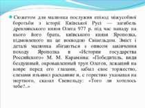 Сюжетом для малюнка послужив епізод міжусобної боротьби з історії Київської Р...