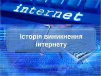 Історія виникнення інтернету