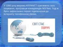 У1990році мережаARPANETприпинила своє існування, програвши конкуренціюNS...