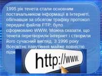 1995 рік тенета стали основним постачальником інформації в Інтернеті, обігнав...