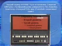 ПершийсерверARPANET було встановлено1 вересня 1969року у Каліфорнійському...