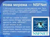 Нова мережа — NSFNet У1984році була розроблена система доменних назв. Тоді ...