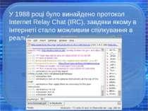У1988році було винайдено протокол Internet Relay Chat (IRC), завдяки якому ...