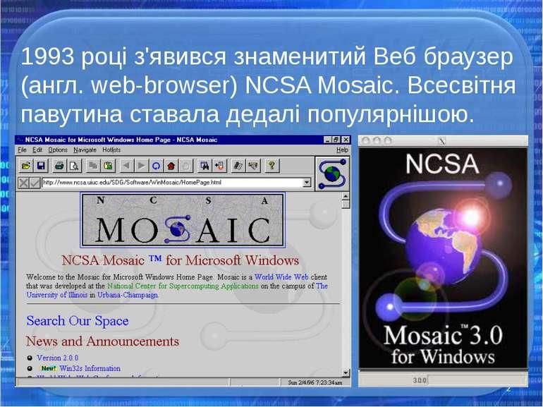 1993 році з'явився знаменитийВеб браузер (англ. web-browser) NCSAMosaic. Вс...