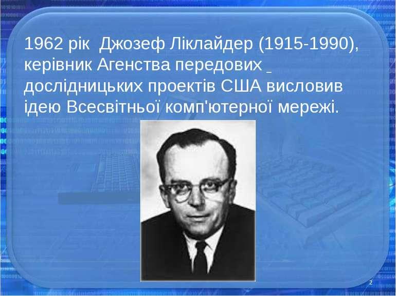 1962 рік Джозеф Ліклайдер (1915-1990), керівникАгенства передових дослідниц...