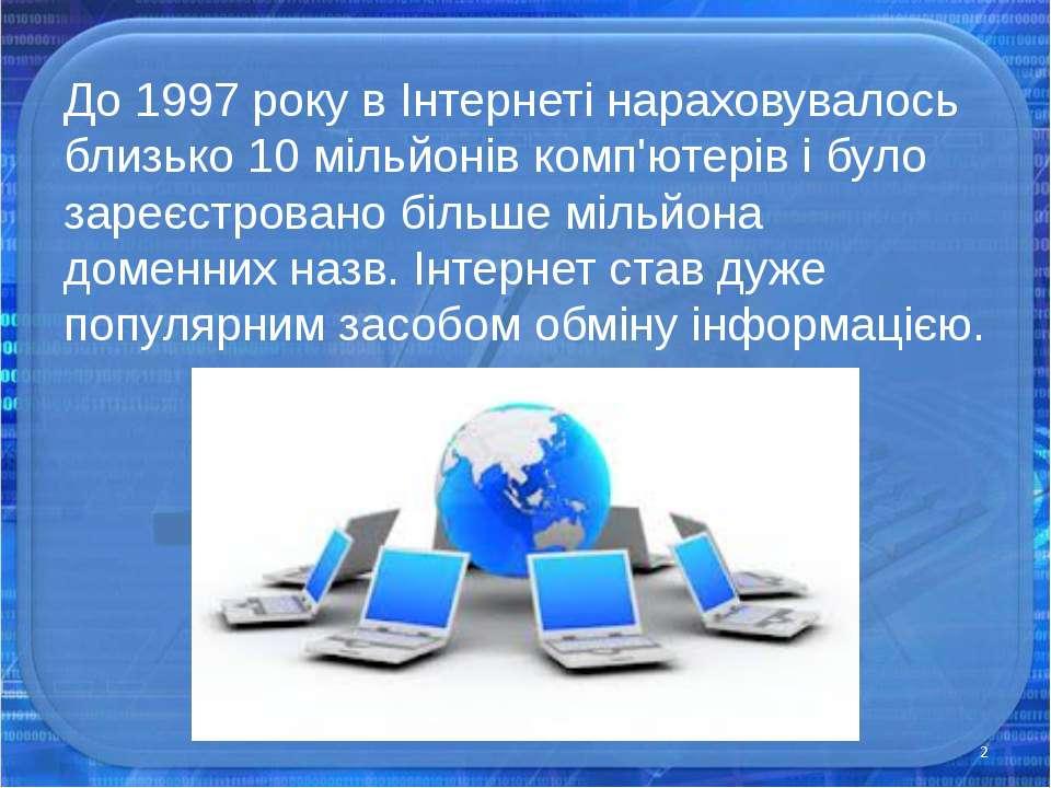 До 1997 року в Інтернеті нараховувалось близько 10 мільйонів комп'ютерів і бу...