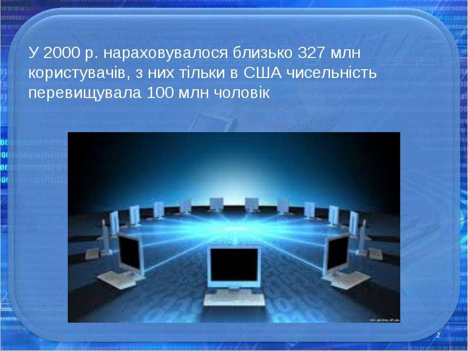 У2000р. нараховувалося близько 327 млн користувачів, з них тільки вСШАчис...
