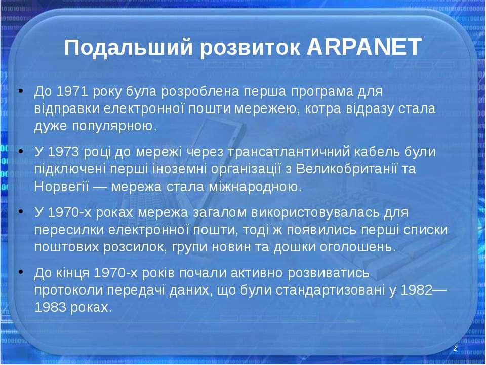 Подальший розвиток ARPANET До1971 року була розроблена перша програма для ві...