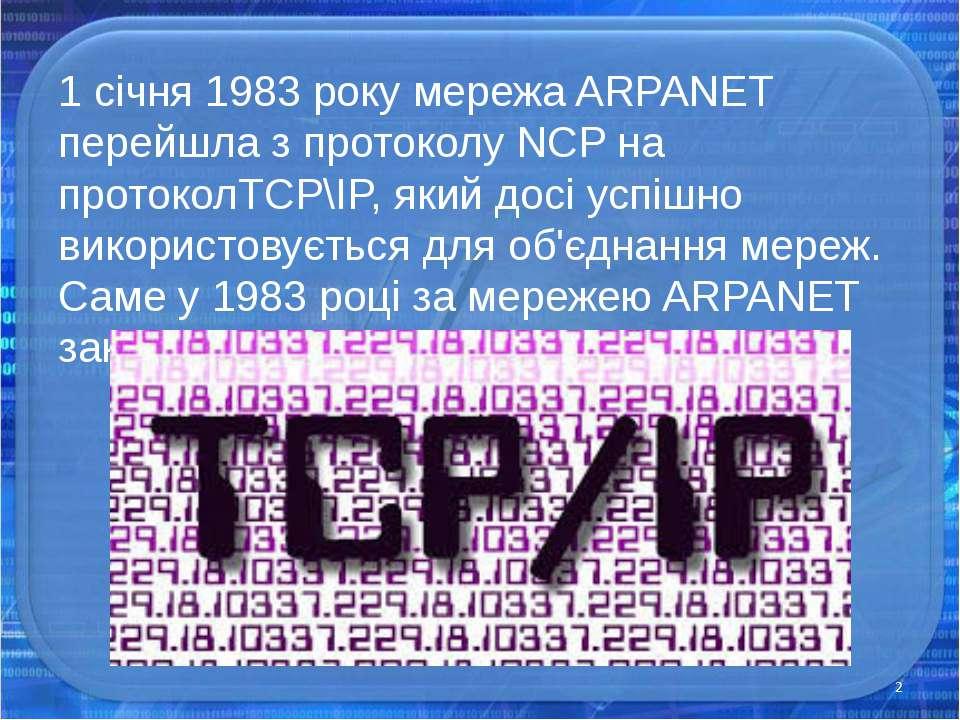 1 січня 1983року мережа ARPANET перейшла з протоколуNCPна протоколTCP\IP, ...