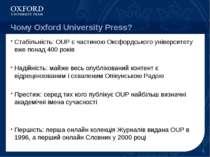 Чому Oxford University Press? Стабільність: OUP є частиною Оксфордського унів...