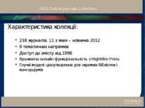 2012 Oxford Journals Collection Характеристика колекції: 238 журналів, 11 з я...