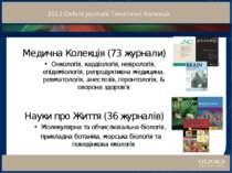 2012 Oxford Journals Тематичні Колекції Медична Колекція (73 журнали) Онколог...