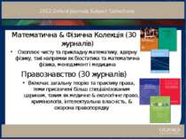 2012 Oxford Journals Subject Collections Математична & Фізична Колекція (30 ж...