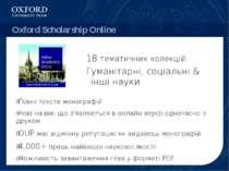Oxford Scholarship Online 18 тематичних колекцій: Гуманітарні, соціальні & ін...