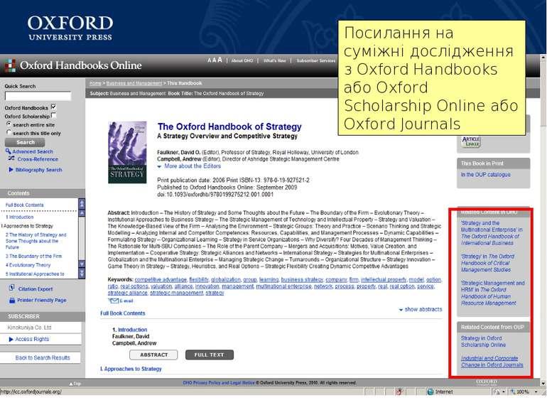 Посилання на суміжні дослідження з Oxford Handbooks або Oxford Scholarship On...