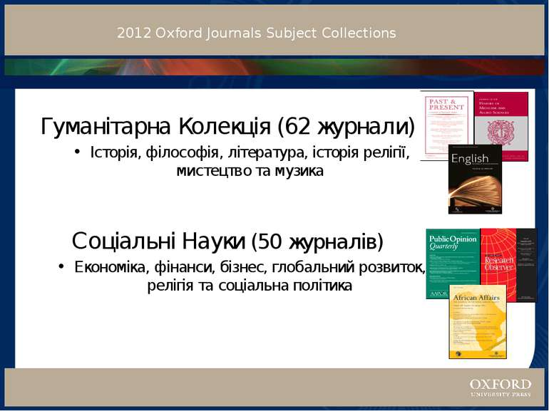 2012 Oxford Journals Subject Collections Гуманітарна Колекція (62 журнали) Іс...