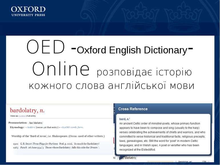 * OED -Oxford English Dictionary- Online розповідає історію кожного слова анг...