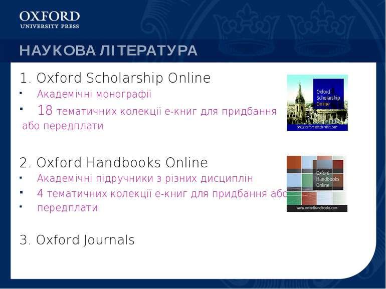 НАУКОВА ЛІТЕРАТУРА 1. Oxford Scholarship Online Академічні монографії 18 тема...