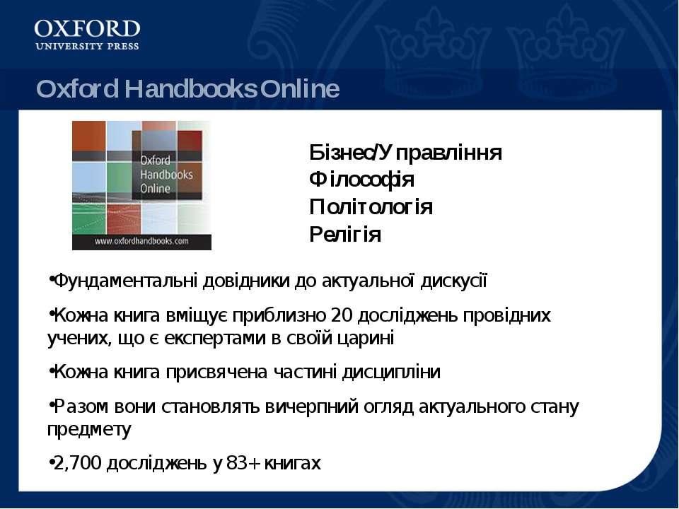 Oxford Handbooks Online Бізнес/Управління Філософія Політологія Релігія Фунда...