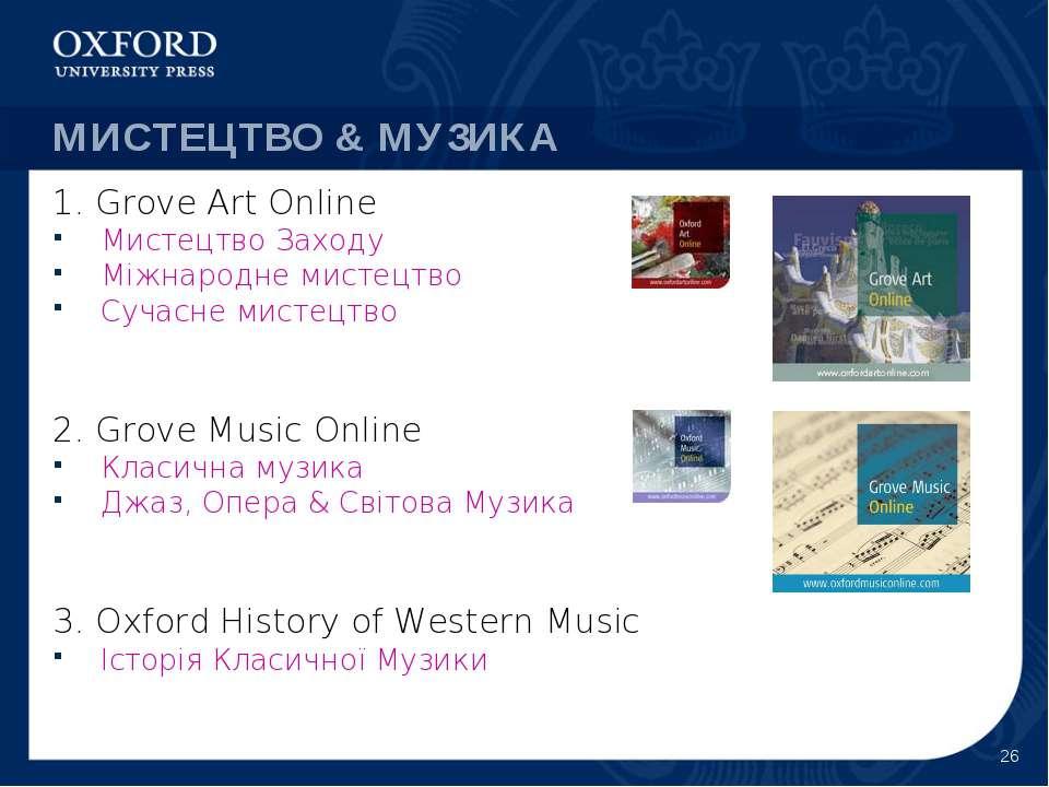 * МИСТЕЦТВО & МУЗИКА 1. Grove Art Online Мистецтво Заходу Міжнародне мистецтв...
