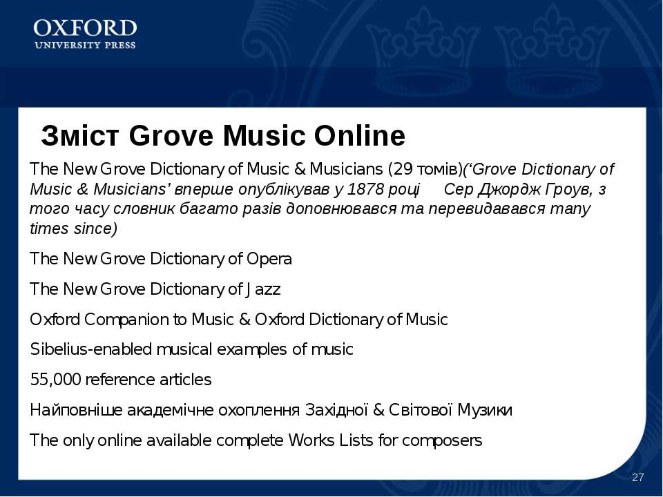 * Зміст Grove Music Online The New Grove Dictionary of Music & Musicians (29 ...
