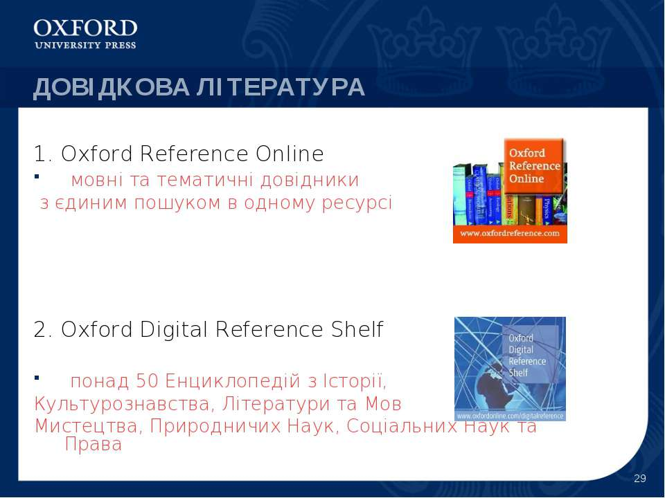 * ДОВІДКОВА ЛІТЕРАТУРА 1. Oxford Reference Online мовні та тематичні довідник...